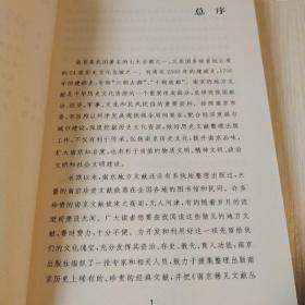 南京稀见文献丛刊:金陵玄观志