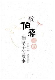 致伯藜:陶学子的故事