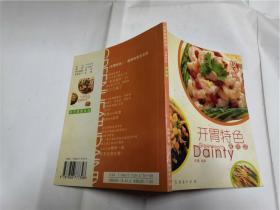 开胃特色家常菜