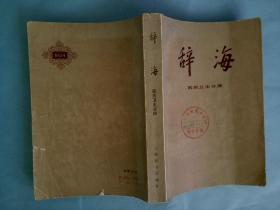 辞海 修订稿(医药卫生分册)