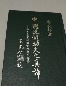 经典实修书籍《中国洗髓功夫之真谛》精装一册