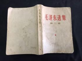 毛泽东选集 第二卷 180