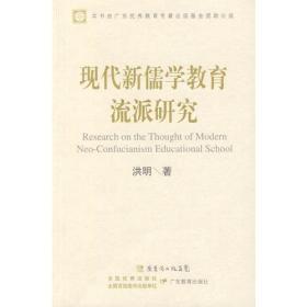 现代新儒学教育流派研究