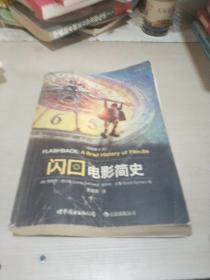 闪回:电影简史(插图第6版)