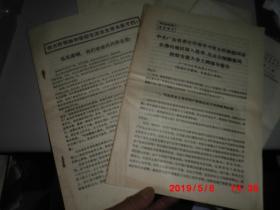 1976年文革资料:辅导员(17期)毛主席论走资派  等6份合售