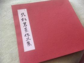 久松翠叶书法作品集