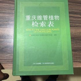 巜重庆维管植物检索表》作者签赠本,赠西南大学宋明教授。