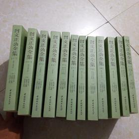 曾文正公全集(全12册)