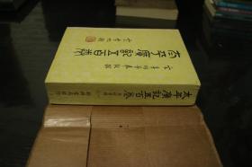 《太平广记五百卷》民国影印版 第一二册合订本
