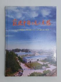 前进中的二九二大队——广东省核工业地质局二九二大队建队五十周年(精装本、)
