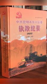 中共昆明市东川区委执政纪要.2012