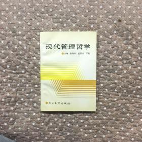 现代管理哲学(撰稿人签赠本)