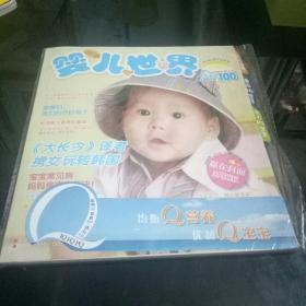 婴儿世界 O一4岁  2010年3月下半月刊