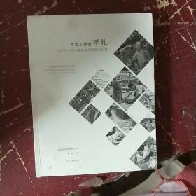 考古工作者手札(2009—2012秦始皇帝陵考古纪实)(38)