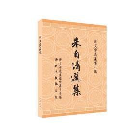 朱自清选集