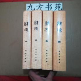 辞源 修订本  第1.2.3.4册全