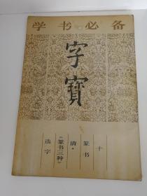 字宝(十)篆书