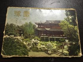 豫园明信片(1966年一版一印 全8张)
