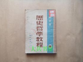 民国版 新知丛书 3――历史哲学教程