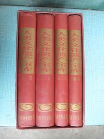 人类文化遗产宝库 1-4卷 精装带盒