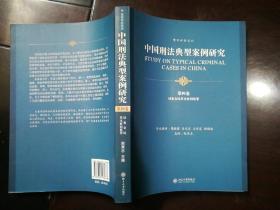 中国刑法典型案例研究(第4卷):侵犯公民基本权利犯罪