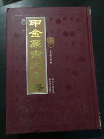甲金篆隶大字典【2010版】