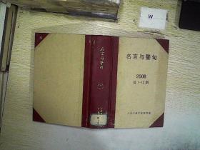名言与警句  2008第1-12期