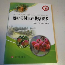 落叶果树丰产栽培技术