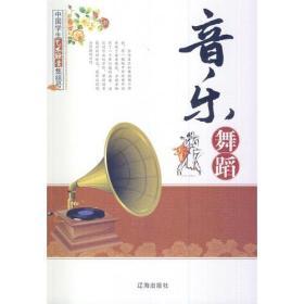 中国学生艺术欣赏集结号:音乐舞蹈