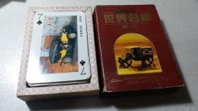 1992年绝版《世界名车》扑克牌。九品