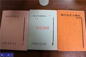 池坊花传教本 初级1册 入门1册  现代生花三种生1册  3册合售  包邮  现货