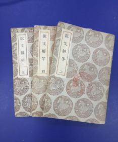 说文解字(民国丛书集成初编本,全套5册,存2、4、5三册)