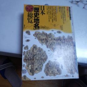 日本(历史地名)总览