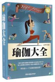 瑜伽大全(超值白金典藏版)