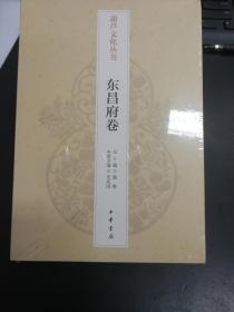 葫芦文化从书  东昌府卷  (正版,全新,未阅,塑封!)
