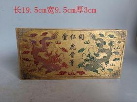 乡下收的清代原封铜龙纹盒