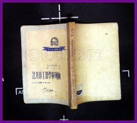 向列宁学习工作方法1949年版 赵鹏翔签