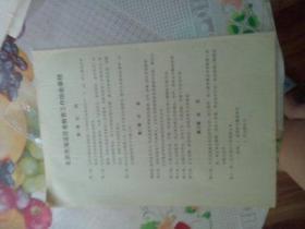 教育文献   清华大学著名教授朱祖成旧藏   1996年北京市海淀区老教育工作协会章程