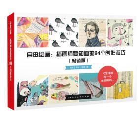 自由绘画:插画师要知道的84个创作技法(畅销版)-W