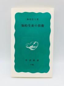 知的生产の技术 (岩波新书) - 日文原版《知识生产技术》