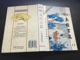 珍藏版(原注)《兵经百篇》96年1版1印3000册