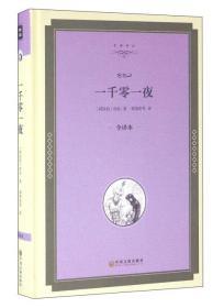 一千零一夜-全译本