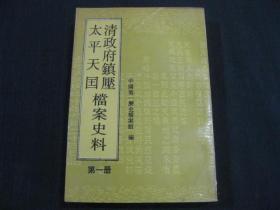清政府镇压太平天国档案史料(第一册)