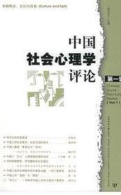中国社会心理学评论 第一辑