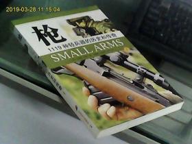 枪:1119种轻兵器的历史和传奇(1)