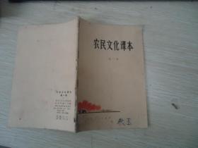 农民文化课本(第一册)