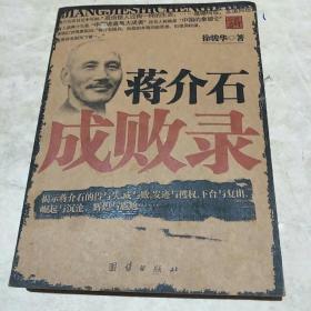 蒋介石成败录