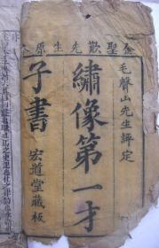 金圣叹先生原本 毛声山先生评定 绣像第一才子书(四大奇书第一种[三国演义]) 存序-读三国志法-四十图像-目录-卷一至三(第一至六回)