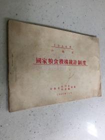 1958年云南省国家粮食机构统计制度【1957年版印】