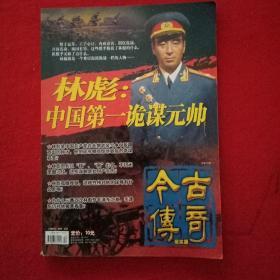 林彪中国第一诡谋元帅  今古传奇